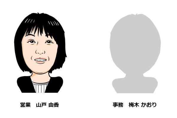 スタッフ紹介:営業 山戸由香/事務 梅木かおり
